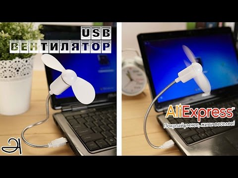 USB Fan personnel